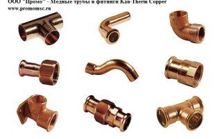 Обзор фитингов для монтажа медных труб
