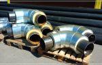 Отводы в ппу изоляции для трубопроводов